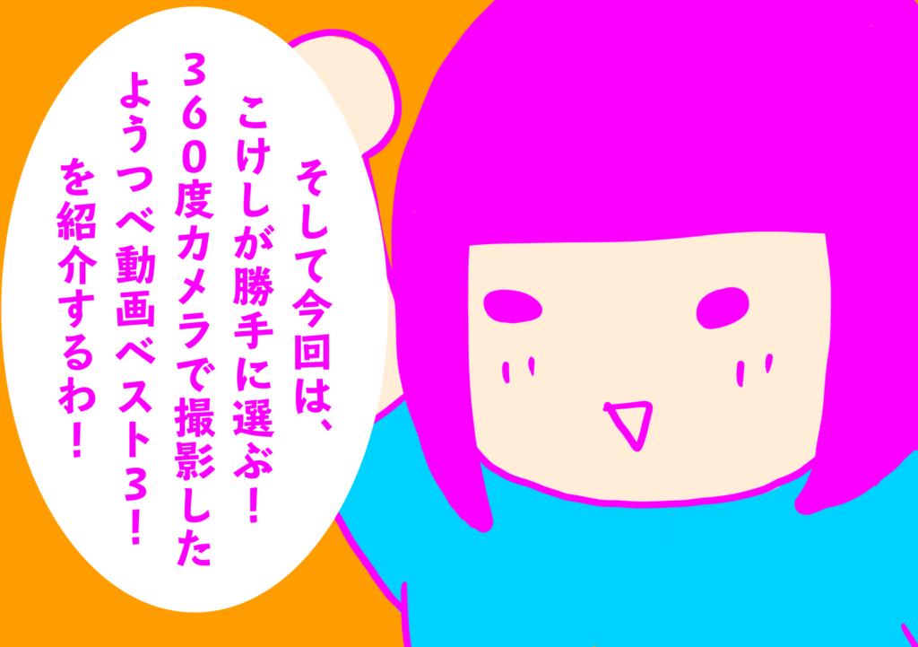 54.201610.kokeshi