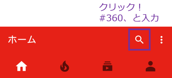 howto_youtube_360video.1