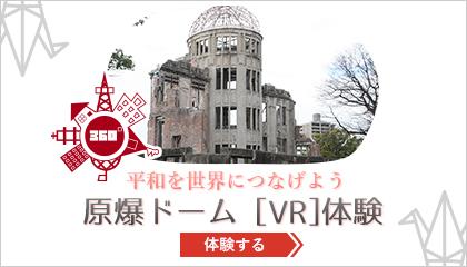 平和を世界につなげよう、原爆ドームVR体験