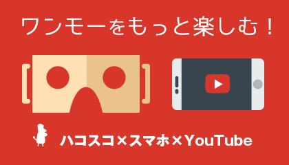 ハコスコを使って、もっと360度YouTube動画を楽しもう!