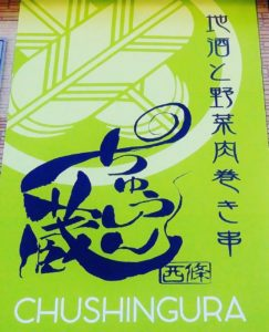 image1-chushingura