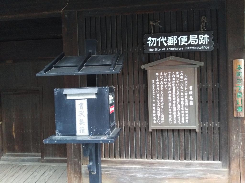 black-post-takehara